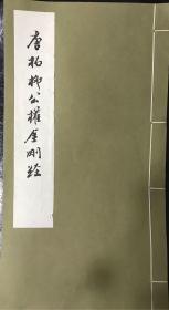 唐拓柳公权金刚经【34cm*18.5cm线装,76年初版】