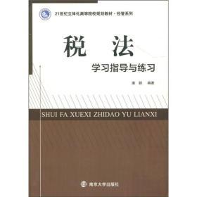 21世纪立体化高等院校教材·经管系列:税法学习指导与练习