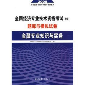 2008全国经济专业技术资格考试(中级)题库与模拟试卷:金融专业知识与实务