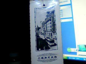 书签 黑白照片 上海南京东路
