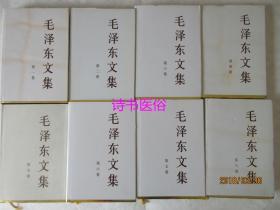 毛泽东文集(第1至8卷)精装护封