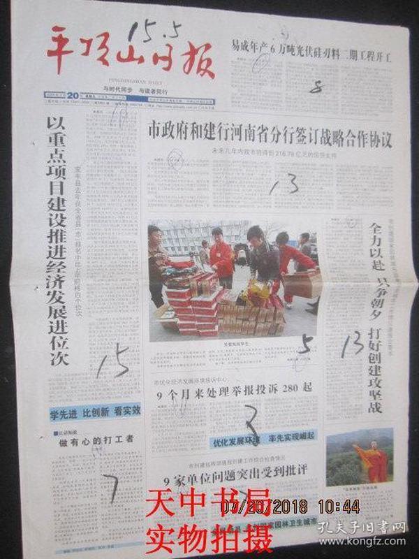 【报纸】平顶山日报 2009年3月20日【市政府和建行河南省分行签订战略合作协议】