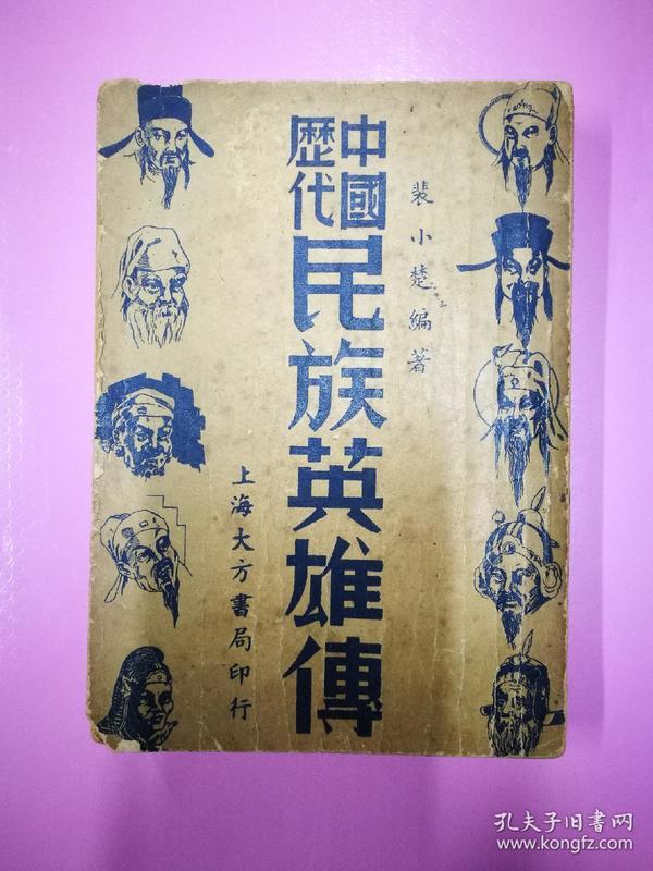 1947年《民族英雄传》秋瑾、宋教仁、孙中山、陈英士、徐锡麟