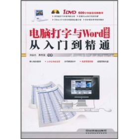 电脑打字与Word 2010从入门到精通(含盘)