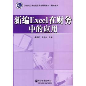 21世纪立体化高职高专规划教材·财经系列:新编Excel在财务中的应用