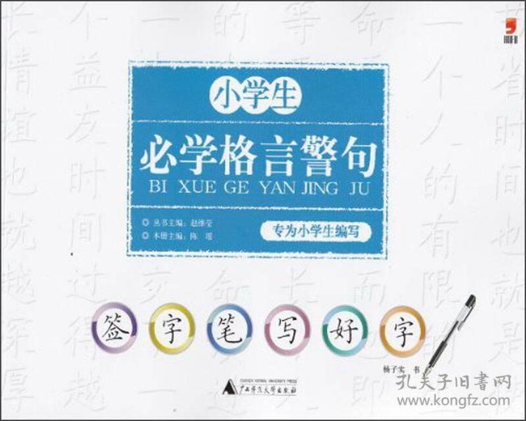 签字笔写好字:小学生必学格言警句(2013)