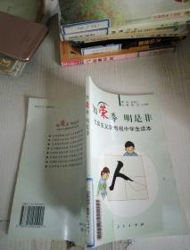 知荣辱  明是非:社会主义荣辱观中学生读本