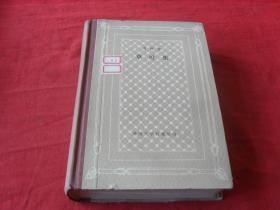 草叶集--【网格大缺 精装本】印量2200册