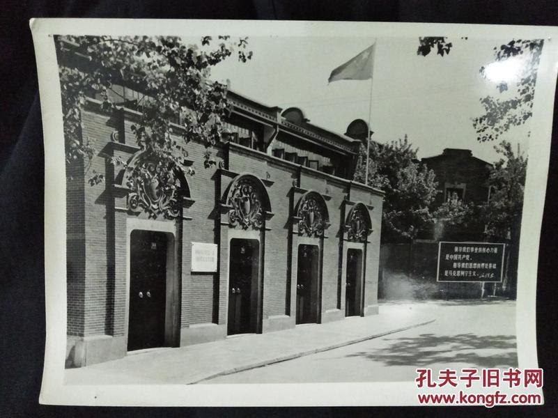●上海老照片:中国共产党第一次全国代表大会会址【尺寸20.5X15.5公分】!!