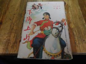 文革学习资料31《下乡上山》上海市革命委员会知识青年上山下乡办公室汇编