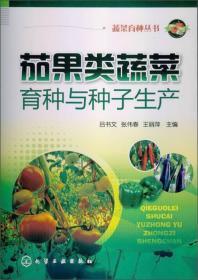 蔬菜育种丛书:茄果类蔬菜育种与种子生产