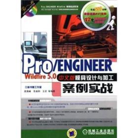 Pro/ENGINEER Wildfire5.0中文版模具设计与加工案例实战