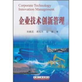 企业技术创新管理