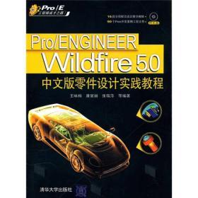 Pro/ENGINEER Wildfire 5.0中文版零件设计实践教程