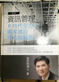 资讯管理(第三版): e时代全方位国家建设理念与蓝图