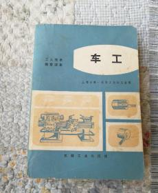 工人技术教育读本:车工(自然旧)
