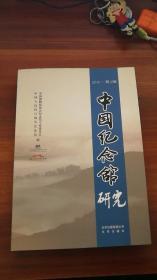 现代货币学(国立复旦大学丛书、现代货币学一册)