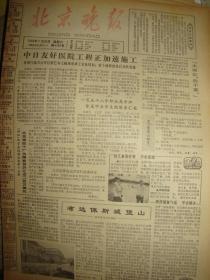 《北京晚报》【中日友好医院工程正加速施工】