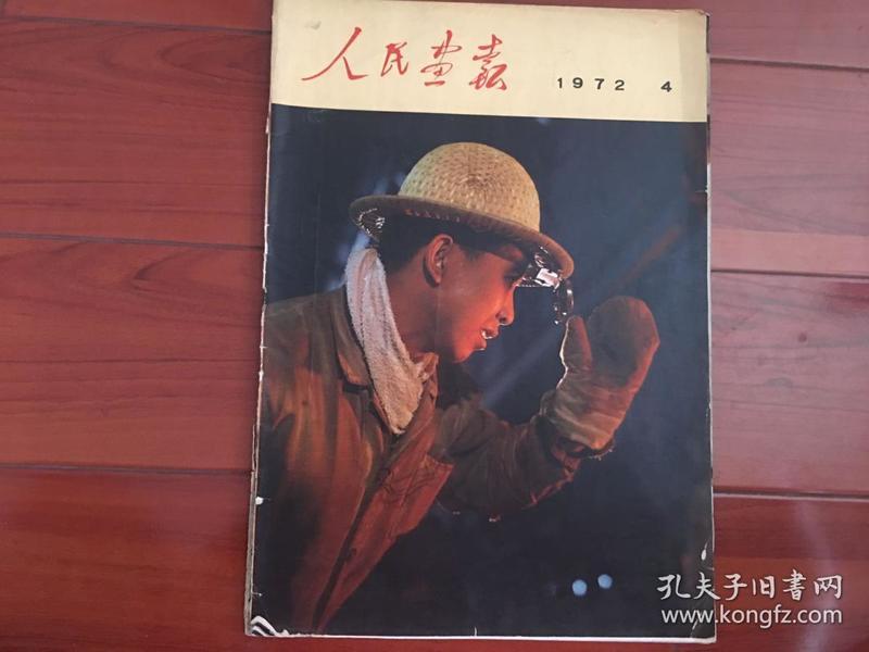 人民画报1972 4ws-01-47