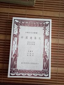 中国建筑史 伊东忠太著