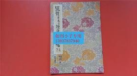 赵体寿春堂标准习字帖 柳溥庆 柳伦编 北京出版社经典书法字帖