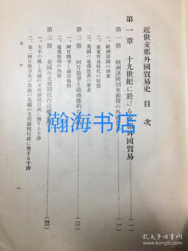 近世支那外国贸易史 1939年绝版 稀少本
