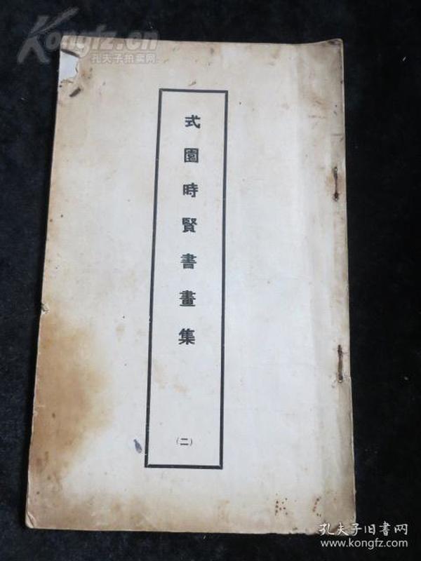 民国画册:式园时贤书画集(二) 2