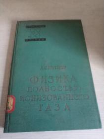 充分离子化气体物理学(俄文)