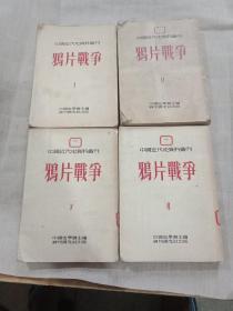 中国近代史资料丛刊 第一种  鸦片战争(一、四、五、六4册合售) 1954一版一印