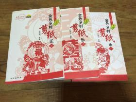 金色乡村剪纸乐(全三册)