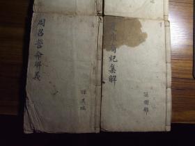 书经体注图考大全(共4册,1一6卷全)