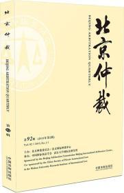 北京仲裁(第92辑)