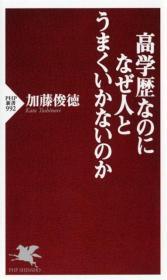 日文原版书 高学歴なのになぜ人とうまくいかないのか (PHP新书) 加藤俊徳 (医学博士。 MRI脑成像诊断,脑发育科学专家。)
