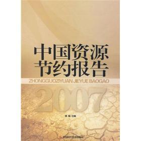 正版库存 中国资源节约报告2007