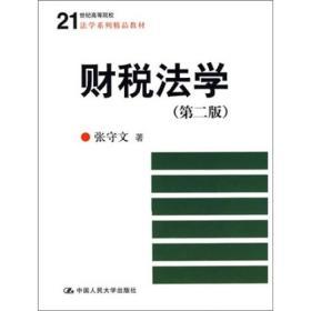 财税法学(第2版)
