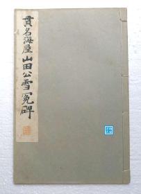 【贯名海屋:山田公雪冤碑】线装一册全 和汉名家习字本集成 平凡社1933年