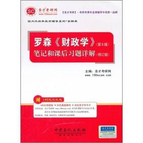 圣才教育·罗森《财政学》(第8版):笔记和课后习题详解(修订版)