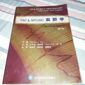 YAO & ARTUSIO麻醉学----问题为中心的病例讨论(第6版)