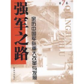 强军之路-亲历中国军队重大改革与发展(7)