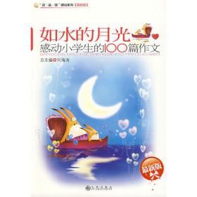 感动小学生的100篇作文—如水的月光【最新版】