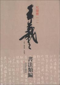 王羲之书法类编:尺牍册(1)