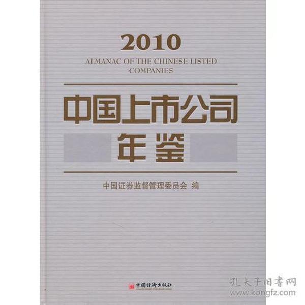 中国上市公司年鉴(2010)