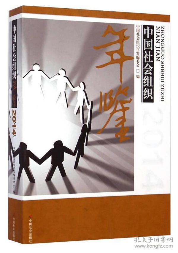 中国社会组织年鉴
