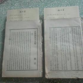 孤本元明杂剧(四) ~ 涵芬楼藏版