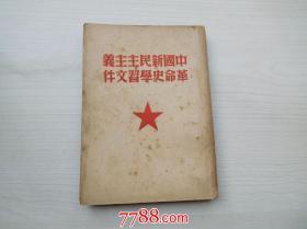 中国新民主主义革命史学习文件(出版时间不详,约50年左右)