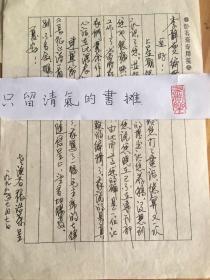 青岛书法篆刻家张浩荣信札