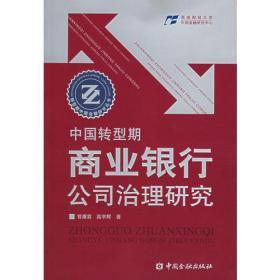 中国转型期商业银行公司治理研究——转型期中国金融研究丛书