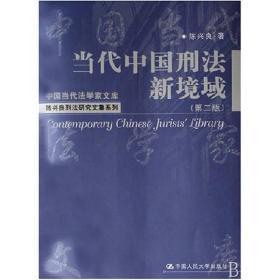 当代中国刑法新境域(第2版)