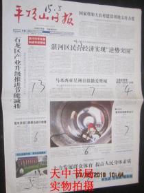 【报纸】平顶山日报 2009年3月19日【石龙区产业升级推进节能减排】