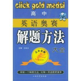 解题高中高中英语奥赛点击金牌中学开县大全重庆市方法图片